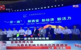 """首届西商大会  严鉴铂董事长被授予""""杰出西商"""""""