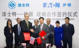 法士特与伊顿集团签署面向未来全面战略合作协议