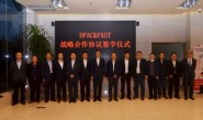 法士特与东风股份签署战略合作协议