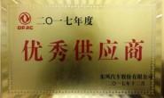 法士特荣获东风股份2017年度优秀供应商奖