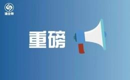 【重磅】法士特2017年十大新闻火热出炉