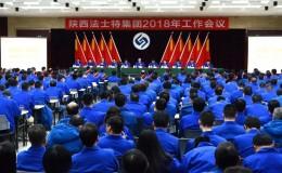 法士特集团召开2018年工作会议