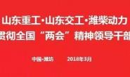 """""""两会""""宣贯  法士特领导干部参加潍柴集团视频大会"""