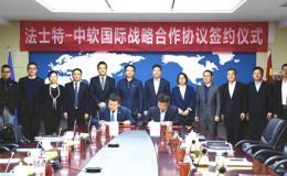 法士特与中软国际全面开启战略合作