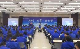 """法士特首届""""科技创新周""""盛大启幕"""