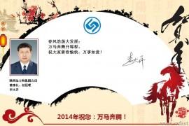 李大开董事长在中国卡车网给大家拜年了
