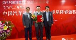 """李大开董事长当选""""中国汽车年度零部件企业CEO"""