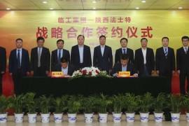 法士特集团与临工集团签署战略合作协议