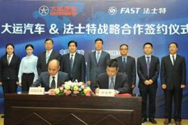 法士特与大运汽车签署战略合作协议