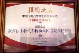 法士特荣获中国制造功勋奖