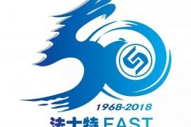法士特集团50周年庆徽标图形及释义