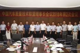 法士特成为中国汽车质量技术联盟理事单位