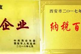 """法士特获""""西安市龙头企业""""等荣誉称号"""