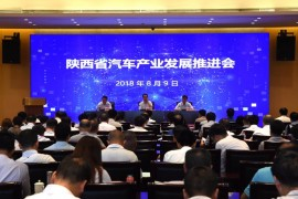 法士特荣获陕西省汽车配套重点企业前十强