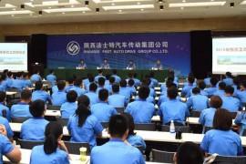 法士特集团举行2018年新员工入职欢迎仪式