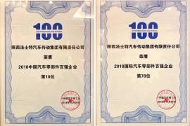 """法士特荣膺2018汽车零部件""""双百强""""企业"""