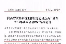"""法士特多款新产品荣获""""陕西省名牌产品"""""""