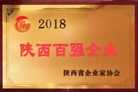 法士特荣登2018陕西百强企业榜单