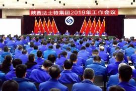 法士特集团召开2019年工作会议