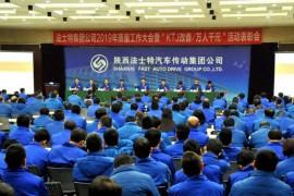 """法士特召开2019年质量工作大会暨""""KTJ改善/万人千元""""表彰会"""