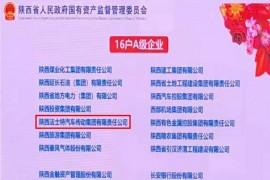 法士特获评2018年度陕西省属企业目标责任考核A级企业