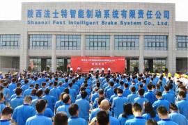 现场ing | 陕西法士特智能制动系统有限责任公司全面落成