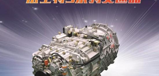 法士特S变速器适配国六助推商用车产业升级