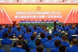 法士特集团召开第十一届职工第九届会员代表大会