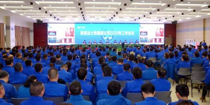 法士特集团召开2020年工作会议
