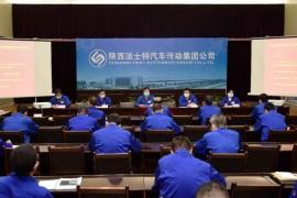 法士特集团召开2020年纪检监察工作(视频)会议