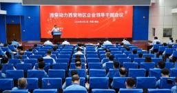 谭旭光考察西安地区企业:以总书记重要指示精神引领高质量发展!