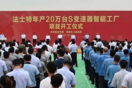 谭旭光参加法士特年产20万台S变速器智能工厂项目开工仪式,看望慰问法士特一线员工
