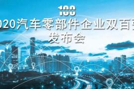 """法士特荣膺2020汽车零部件""""双百强""""企业"""