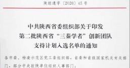 """法士特AMT系统创新团队成功获批陕西省""""三秦学者""""创新团队"""