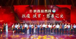 """法士特荣获陕西省第三届""""三秦善星""""荣誉称号"""