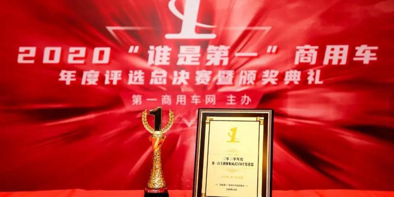 """法士特智行荣获 """"2020年度第一自主创新集成式AMT变速器"""""""