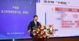 法士特召开2021年度供应链商务大会