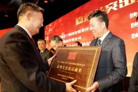 """法士特荣获陕西省国资系统2020年度""""稳增长突出贡献奖"""""""