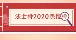 年度盘点 | 法士特2020『热搜榜』你Get了?