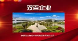 """法士特入选国务院国企改革""""双百企业"""""""