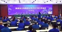 法士特集团召开2021年工作会议