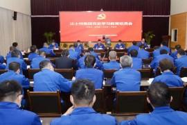 法士特集团召开党史学习教育动员会