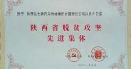 """法士特被授予""""陕西省脱贫攻坚先进集体""""称号"""