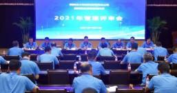 法士特召开2021年管理评审会