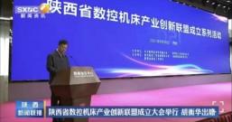 法-秦协同再显效 | 助力陕西省数控机床产业创新联盟成立