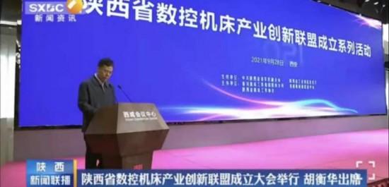 法-秦协同再显效   助力陕西省数控机床产业创新联盟成立