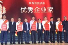 """严鉴铂荣获""""陕西省国资委优秀企业家""""荣誉称号"""