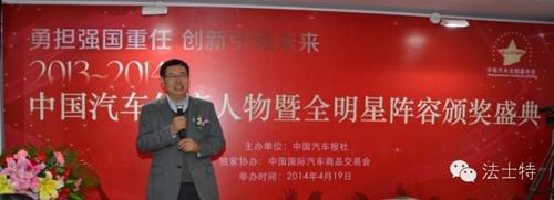 """李大开董事长当选""""中国汽车年度零部件企业CEO"""""""