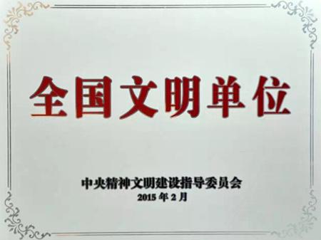 """陕西法士特集团公司喜获""""全国文明单位""""荣誉称号"""
