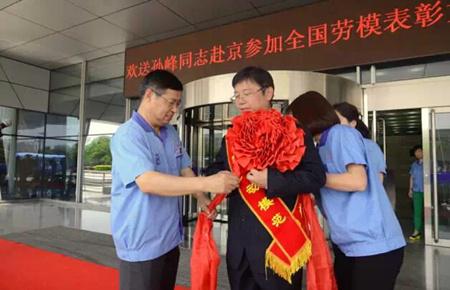 法士特集团员工孙峰同志荣获全国劳动模范称号